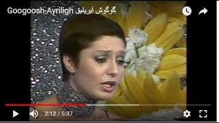 Googoosh-Ayriligh گوگوش   آیریلیق