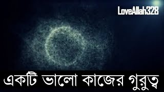 The Power Of 1 Deed | Powerful Speech | Bangla Subtitles | Islamic Remidner | বাংলা