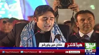 Neo News Headlines Pakistan | 9 pm | 15 December 2017