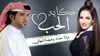 ديانا حداد و عيضه المنهالي - حكاية الحب (حصرياً) | 2016