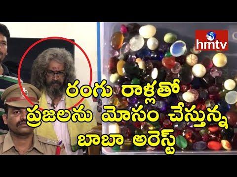 Police Arrests Fake Baba in SR Nagar | Hyderabad | HMTV
