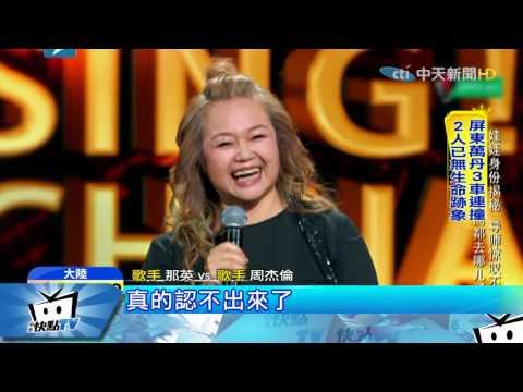 20170805中天新聞 睽違歌壇廿年 娃娃金智娟登陸參加選秀