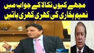 Naeem Bukhari nay  Nawaz Sharif kay sath kia salook kia