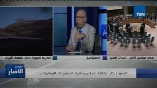 ستوديو الأخبار - حوار مفتوح مع العميد خالد عكاشة حول الجماعات الإرهابية إثر حادث المنيا