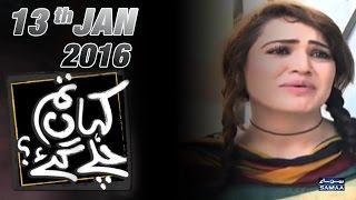 Majburi Mein Beti Ka Sauda   Kahan Tum Chale Gae   SAMAA TV   13 Jan 2017