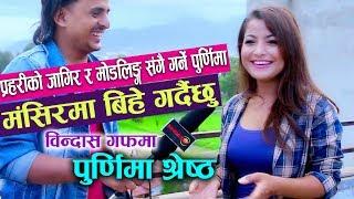 पुर्णिमा श्रेष्ठले खोलिन मंसिरमा बिहे गर्ने कुरा   Model Purnima Shresth   Bindas Guff 