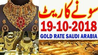 Gold Price Today in Saudi Arabia KSA | 19-OCT-2018 | Gold Rates | MJH Studio
