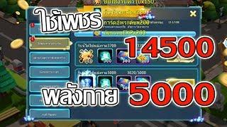 PokeSaga:กิจกรรมใช้เพชร 14500 พลังกาย 5000 ในเมื่อไม่มีให้จับก็ใช้สักหน่อย !!!