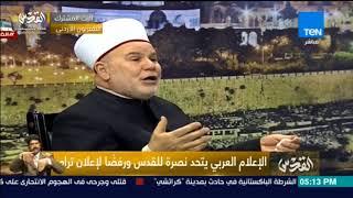 قاضي قضاة الأردن: الأقصى له مكانة دينية يدافع عنها المسلم والمسيحي