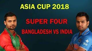 Asia Cup 2018 | Bangladesh vs India | Super Four Match 1st Match