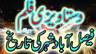 Faisalabad Short Documentary in Urdu - Faisalabad Short History/Biography in Urdu