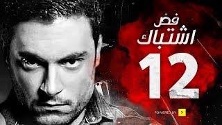 مسلسل فض اشتباك - الحلقة 12 الثانية عشر - بطولة أحمد صفوت | Fad Eshtbak Series - Ep 12