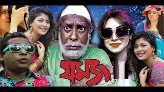 Bangla Comedy Natok 2017 | Jomoj  যমজ | Mosharraf Karim |  হাসতে হাসতে পেট বেথা হবেই গ্যারান্টি HD