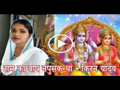 Xxx Mp4 ब्राह्मणों को क्यों लगी मिर्ची राम का बाप नपुसक था Kiran Yadav 3gp Sex