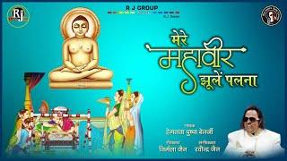 Mere Mahavir Jhule Palna | Ravindra Jain's Jain Bhajans