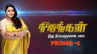 Nijangal With Kushboo Coming Soon... On Sun TV | Promo #1 - Vision Time