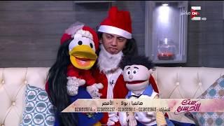 ست الحسن - احتفال أبانوب فلكس برأس السنة في شكل بابا نويل
