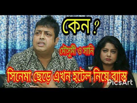 Xxx Mp4 নায়িকা মৌসুমি কেন সিনেমা ছেড়ে এখন হোটেলে টাইম দিচ্ছে Mousumi Bangla News 3gp Sex