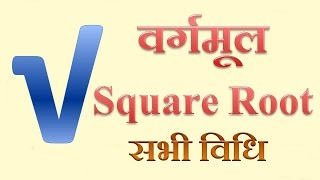 वर्गमूल निकालने की सभी विधि | All Methods to Find Square Roots in Hindi
