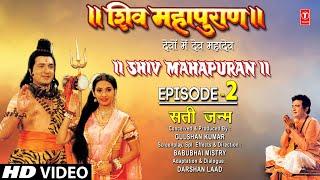 Shiv Mahapuran - Episode 2