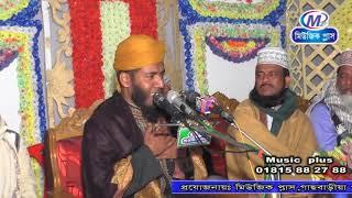 নামাজের ফজিলত পর্ব  ০২ | Namazer Fozilot | Mawlana Mohammod Sekandor Hossain | Music Plus Waz