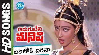 Bariloki Digaraa Video Song - Tirugu Leni Manishi Movie || NTR || Chiranjeevi || Rati Agnihotri