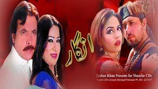Angaar Movie Trailer | Pashto Film Trailer | HD Video