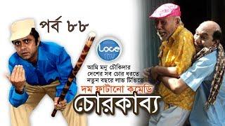 Chor Kabbo Part 88   চোরকাব্য পর্ব ৮৮। চোরদের নিয়ে মহাকাব্য । Love Tv। Bangla New Comedy Natok 2018