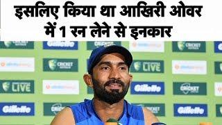 Dinesh Karhik ने तोड़ी चुप्पी, कहा -1 रन लेने से इसलिए कर दिया था इनकार | Sports Tak