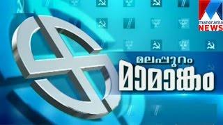 Malappuram gearing for byelection | Malappuram Mamangam  | Manorama News