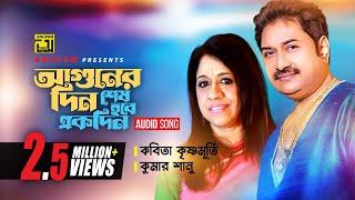 Aguner Din | আগুনের দিন শেষ হবে একদিন |  Bangla Song By Kumar Shanu & Kabita Krishnamurthy