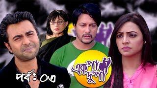 Ek Pa Du Pa - এক পা দু'পা | Episode 03 |  Apurba, Ishana | Bangla New Natok 2018
