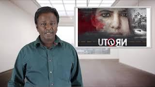 U Turn Movie Review - Samantha, Aadhi - Tamil Talkies