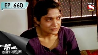 Crime Patrol - ক্রাইম প্যাট্রোল (Bengali) - Ep 660 - Load - 22nd Apr, 2017