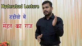 Hydrabad Lecture:Thandi Me Sehat Ka Raj||Winter Ayurvedic Health Tips