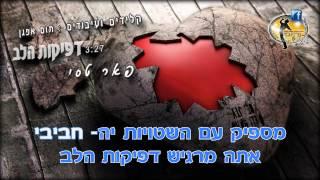 פאר טסי - דפיקות הלב - קריוקי ישראלי מזרחי