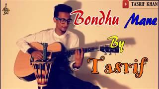 বন্ধুমানে  || Bondhu mane || kureghor(কুঁড়েঘর) Orginal Track 17 || Eid Special 2017