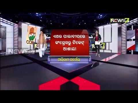 Xxx Mp4 Vote Odisha News7 ଜନମତ ସର୍ଭେ ପାରାଦୀପ Paradip 3gp Sex