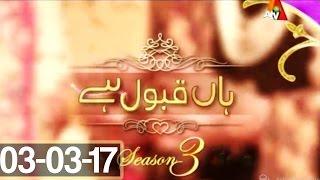 Haan Qabool Hai - 3 March 2017   ATV - Best Pakistani Dramas