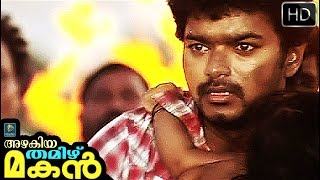 Malayalam movie Azhagiya Tamil Magan Part   Miraculous save