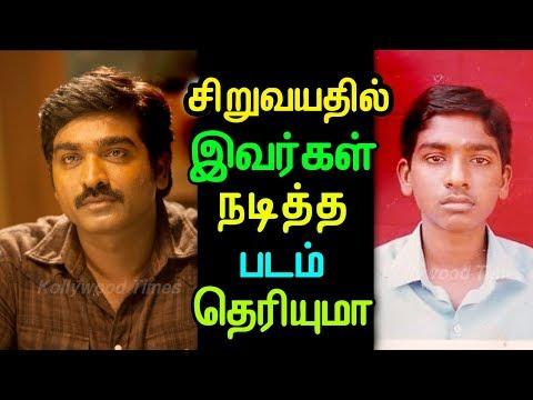 Xxx Mp4 சிறுவயதில் இவர்கள் நடித்த படம் தெரியுமா Tamil Cinema News Kollywood Tamil Hot 3gp Sex