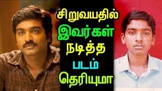 சிறுவயதில் இவர்கள் நடித்த படம் தெரியுமா | Tamil Cinema News | Kollywood | Tamil Hot