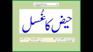 HAIZ KA GUSUL (Complete Bayan)
