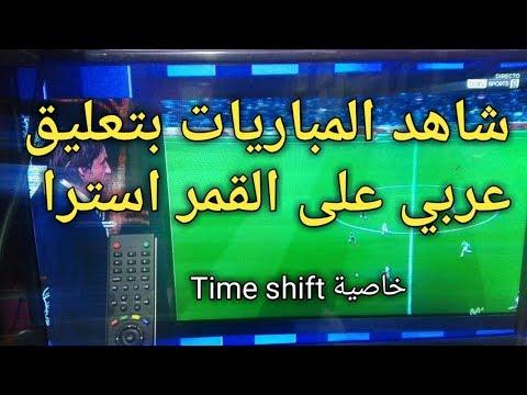 Xxx Mp4 شاهد المباريات من القنوات الاجنبية بتعليق عربي القمر استرا Timeshift Samsat HD Mini 60 Plus 3gp Sex