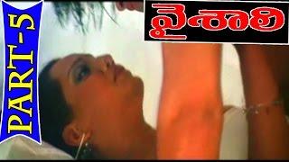 Vaishali Full Movie | Part 5/8 | Meghana Naidu | Mithun Chakraborty | V9 Videos
