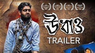 Runaway (Udhao) | Trailer | Bangla Movie | Monir Ahmed Shakeel | Shahed Ali | Nawshaba Ahmed
