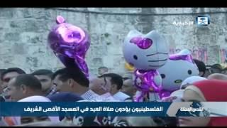 الفلسطينيون يؤدون صلاة العيد في المسجد الأقصى الشريف