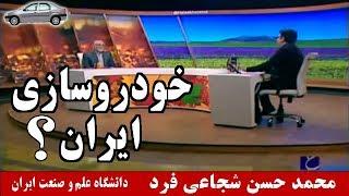 Iran Fake Industry?, صنعت خودروسازي در ايران « خالي بندي ؟ »؛