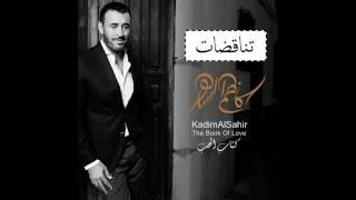 كاظم الساهر  ألبوم كتاب الحب 2017  حصريا Kadem Saher Album The Book Of Love   YouTube