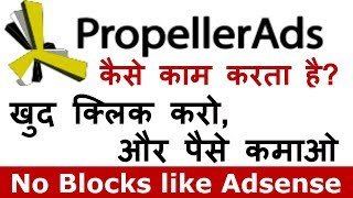 How to earn from Propellerads in Hindi | Adsense Alternative for websites | Earn Online Hindi